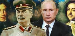 путин не сталин