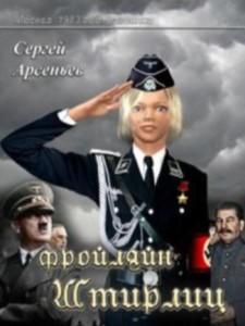 Фройляйн Эльза