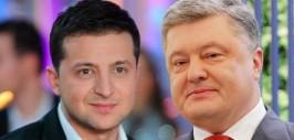зеленский и порошенко