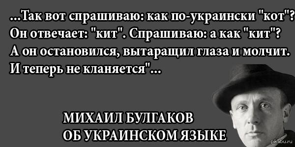 булгаков о украине