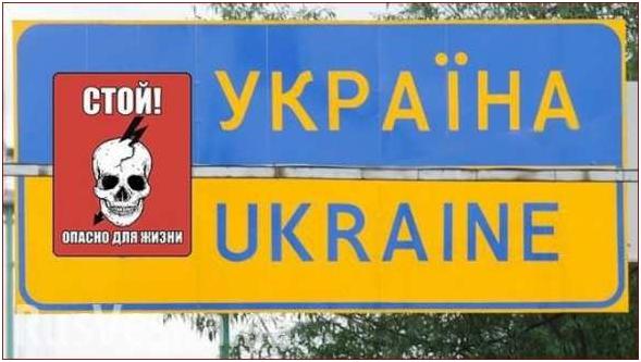 стой украина