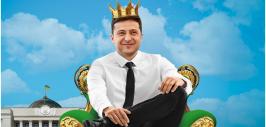 царь зеленский