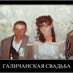 галичанская свадьба