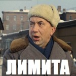 лимита