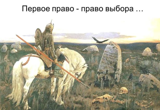 витязь на распутье-2