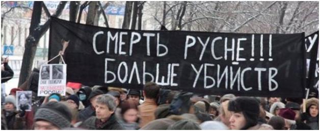 смерть русне