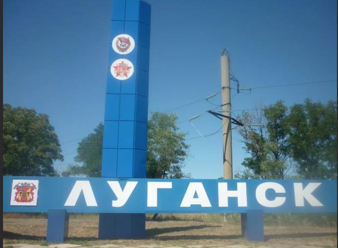Въезд в Луганск