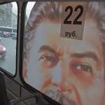 сталин в трамвае