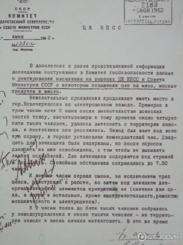 dokladnaya-kgb