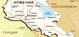 Армения современная