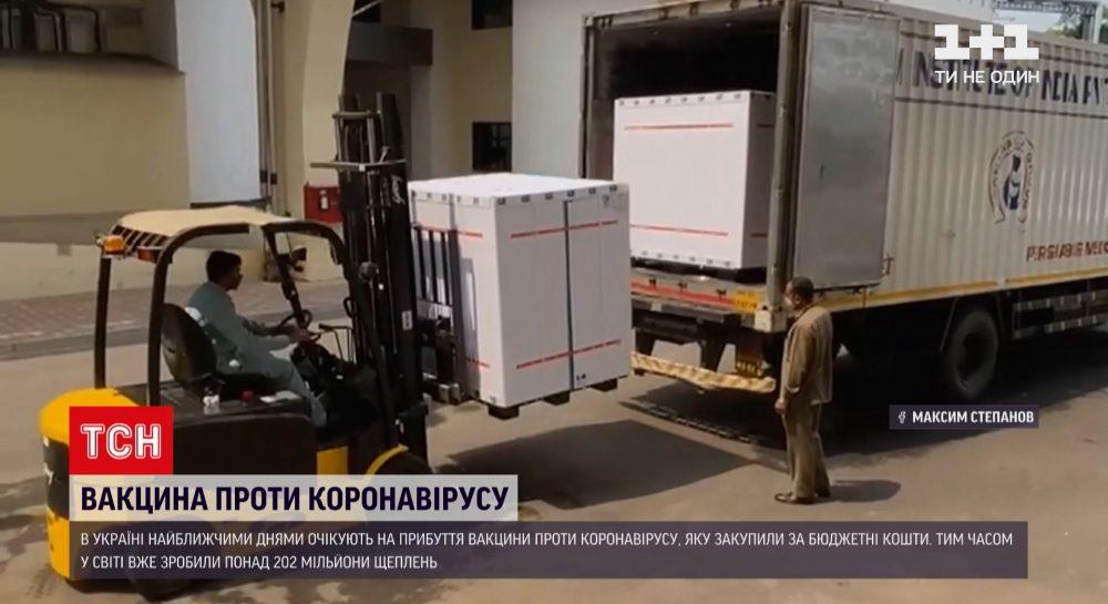 вакцина для украины