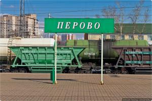 перово станция