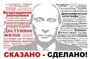 Putin7.12.16