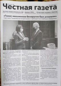честная газета (0)