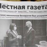 честная газета