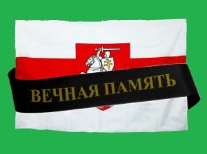 flag-pogonya-