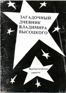 dnevnik-1
